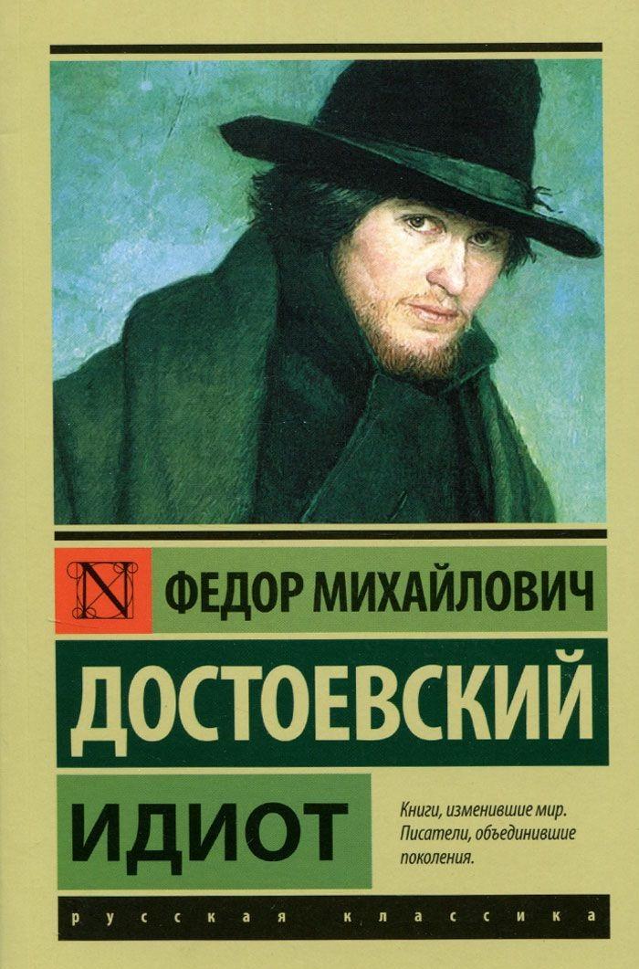 Idiot Dostoyevsky.jpeg